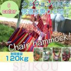 クッション付き チェアハンモック 8カラー 耐荷重120kg ロープチェア 室内 屋外 戸外 ガーデン 帆布 椅子 子供 キッズ アウトドア