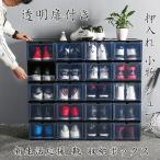新生活応援 靴 収納ボックス クリア シューズボックス 靴収納ボックス 靴収納ラック 玄関収納 薄型 靴箱 透明扉付き  靴収納 収納ボックス 下駄箱