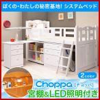 子供用システムベッド 子供用 ベッド ロフトベット ベッド
