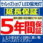 1本につきセール価格1,080円にて、5年間保証致します。