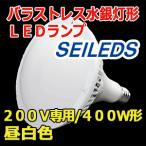 まぶしくない LED水銀灯400W形1年保証  屋内用