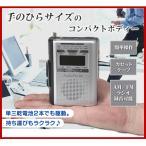 IC録音機能付きラジオをカセットに録音
