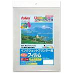 インクジェット用 ディスプレイフィルム OHPフィルム A3(5枚) 透明クリア(薄い乳白色)厚口・耐水 フォーレックス 341-03 IJF-5A3C