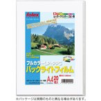 レーザープリンター / コピー用 バックライトフィルム A4(20枚) 442-24 FPBL20A4  0.120mm