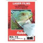 OHPフィルムA4(50枚)BG72 PPC・B / Wレーザー用 フォーレックス 511-20