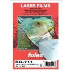 OHPフィルムA4(50枚)BG711 カラーレーザー用センサー フォーレックス 511-24