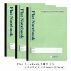 フラットノート 3冊セット アメリカ政府レター判(203mm×267mm)ノート
