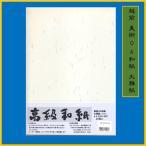 森本化成 美術 越前和紙  大雅紙 白 A4(20枚) 0.15mm ME-001A4 m
