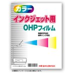 インクジェットプリンタ専用OHPフィルム A4(50枚)両面  森本化成 BG32
