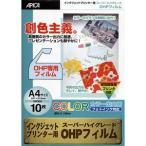アピカ インクジェット専用OHPフィルム A4(10枚)  WP905