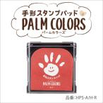 シャチハタ 手形スタンプパッド パームカラーズ(PALM COLORS) あか HPS-A/H-R
