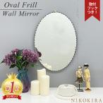 壁掛けミラー おしゃれ 鏡 ミラー ウォールミラー インテリア 寝室 北欧 洗面 トイレ シンプル モダン 上品 ノンフレーム 円型 オーバル 楕円 まる 化粧鏡