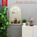 【2月中旬再入荷】 アーチ 格子 窓 ミラー 鏡 壁掛け おしゃれ フレンチ 80 かわいい 木製 木 ウォール ミラー ウインドウ 大きい鏡 大きい サロン ホワイト 茶