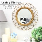 ラタン 籐 丸い 鏡 壁掛け 丸ミラー 鏡 ミラー おしゃれ ウォール 壁掛け おしゃれ トイレ ナチュラル シンプル かわいい 天然 バンブー アラログ フラワーM
