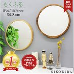 おしゃれ 鏡 ミラー 壁掛けミラー ウォールミラー 北欧 玄関 洗面 トイレ 木製 木 アコウスティック ブラウン 茶色 ナチュラル 円形 まる 丸型 天然 日本