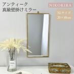 おしゃれ 鏡 ミラー 真鍮ミラー スタンドミラー 卓上ミラー 卓上鏡 メイク鏡 化粧鏡 北欧 トイレ玄関 シンプル アンティーク 金 長方形 オディエ XL 日本