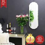 おしゃれ 鏡 ミラー 壁掛けミラー ウォールミラー 全身 姿見 玄関 北欧 洗面 トイレノンフレーム 美しい 綺麗 豪華 エレガント 上質 高級 セレブ SUC-001