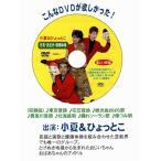 元気・長生き・健康体操DVD 民謡で楽しく出来る!小夏&ひょっとこ メール便なら送料無料