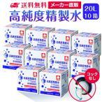 精製水(高純度精製水) 紫外線殺菌処理水 20Lケース コックなし 10箱まとめ買い