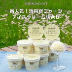 ショッピングアイスクリーム ジャージーアイスクリーム詰合せ