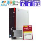 デスクトップパソコン 中古 パソコン Windows 7 オフィス付き 富士通 ESPRIMO B531 第2世代 Core i3 2.60GHz メモリ:4G HD:160G ドライブなし DtoD リカバリ