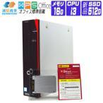 デスクトップパソコン 中古 パソコン Windows 7 オフィス付き 富士通 ESPRIMO B531 第2世代 Core i3 2.60GHz メモリ:8G HD:160G ドライブなし DtoD リカバリ