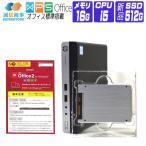 中古パソコン デスクトップ Windows 10 Pro 64bit HP Compaq 8200 Elite US(ウルトラスリム) CPU:Core i3 3.30GHz メモリ:8G HD:320G DVD-ROM DtoDリカバリ仕様