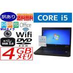 【訳あり・BIOSパスワードあり】中古パソコン ノート Windows 7 Pro 64bit HP ProBook 6570b CPU:第3世代Core i5 2.50GHz メモリ:4G HD:320G DVD-ROM