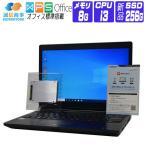 ノートパソコン 中古 パソコン Windows 10 オフィス付き 新品 SSD 搭載 東芝 dynabook R73 HD 13.3インチ 第6世代 Core i3 2.3G メモリ 8G SSD 256G HDMI DVD