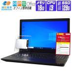 ショッピングOffice 中古パソコン ノート Windows 10 WPS Office 東芝 dynabook R732 第3世代 Core i5 2.70G メモリ:4G HD:320GB WiFi Bluetooth 搭載