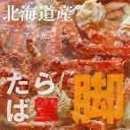 お買得!北海道産 冷凍たらば蟹脚1.0kg前後(脚折れ品込) 1ケース