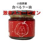 小田原屋 食べるラー油 トリニダードスコーピオン 110g 面白いラベル 調味料 ごはんのお供 激辛