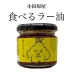 小田原屋 食べるラー油 110g 面白いラベル 調味料 ごはんのお供 ピリ辛