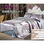 シルク掛け布団カバー シルク100% シルク 繻子織り生地 掛け布団カバー 天然シルク グッスリ快眠 |4点セット 布団カバー 1枚|シーツ 1枚|枕カバー 2枚|s41