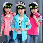 キッズ 女の子 コート アウター  子供服 ウィンドブレーカー ジップアップパーカー マウンテンパーカー ジャケット ブルゾンジャンパー 女児  防風 お出かけ