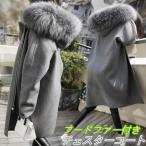 ファッション アウター人気 冬の新作 モッズコート フードファー付き おしゃれ 通勤 OL カジュアル チェスターコート ダッフルコート 大きいサイズ レディース