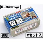 くりぴたフック壁紙用(S)(耐荷重1kg) (透明)【お徳用2セット入】/ 石膏ボード用/ 壁 /接着