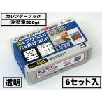 くりぴたカレンダーフック壁紙用(耐荷重500g) (透明)【6セット入】/ 石膏ボード用/ 壁 /接着