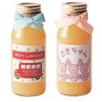 お名前入り席札 アートラベルボトル子ども用りんごジュース F01801