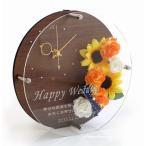 (ウェルカムボード・結婚式プレゼント)花時計オーロージュ・ハッピーウェディング(記念日お名前入り)