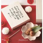 引菓子ギフト 相田みつを桐箱入紀州南高梅  w225011-080