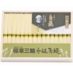 お中元ギフト 三輪素麺手延べ三輪の白髭 細麺(レシピ集付) V4060268
