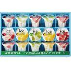 ショッピングお中元 (お中元ギフト)ひととえ凍らせて食べるアイスデザート15号(代引不可)