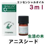 生活の木 エッセンシャルオイル・精油 アニスシード 3ml
