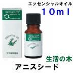 生活の木 エッセンシャルオイル・精油 アニスシード 10ml