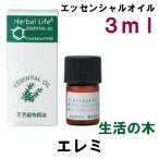 生活の木 エッセンシャルオイル・精油 エレミ 3ml