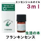 生活の木 エッセンシャルオイル・精油 フランキンセンス(オリバナム・乳香) 3ml