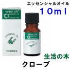 生活の木 エッセンシャルオイル・精油 クローブ 10ml