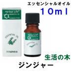 生活の木 エッセンシャルオイル・精油 ジンジャー 10ml