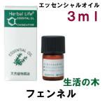 生活の木 エッセンシャルオイル・精油 フェンネル 3ml